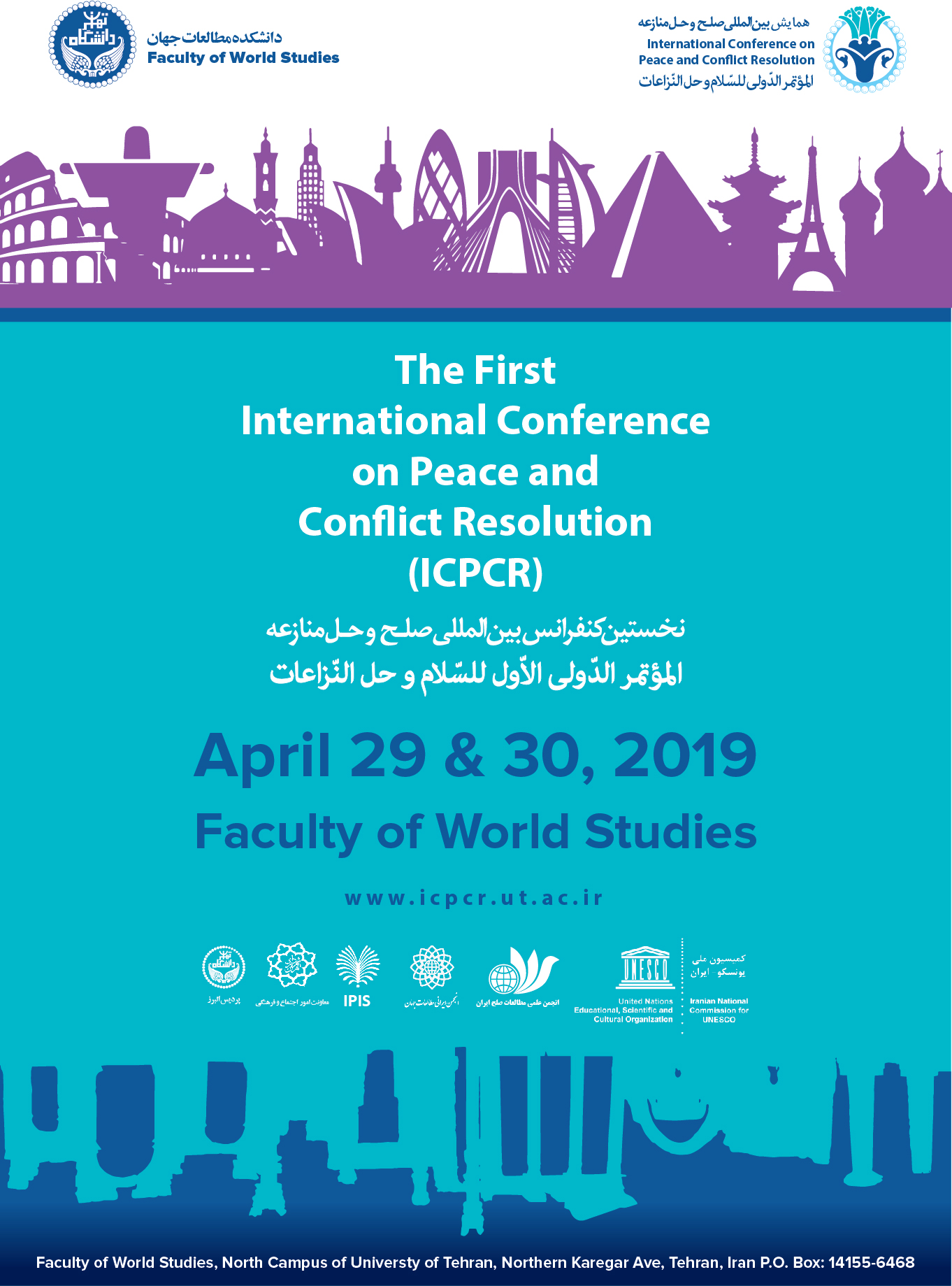 Scientific sessions of the first day of 1st international conference on peace and conflict resolution was held on April 29 th, 2019 at the Faculty of World Studies, University of Tehran.